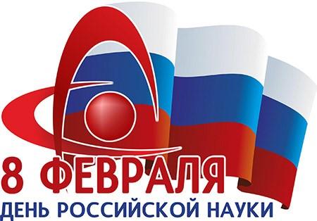Картинки по запросу день российской науки