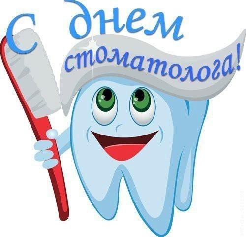 День стоматолога в 2019 году: какого числа, дата, поздравления изоражения
