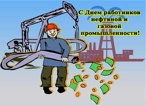 Открытки с днем работников нефтяной и газовой, открыток