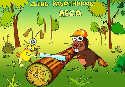 картинки к дню работников леса