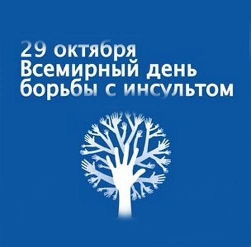 Картинки по запросу 29 октября — Всемирный день борьбы с инсультом.