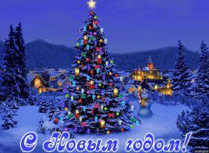 Поздравление с новым годом в стихах сотрудникам