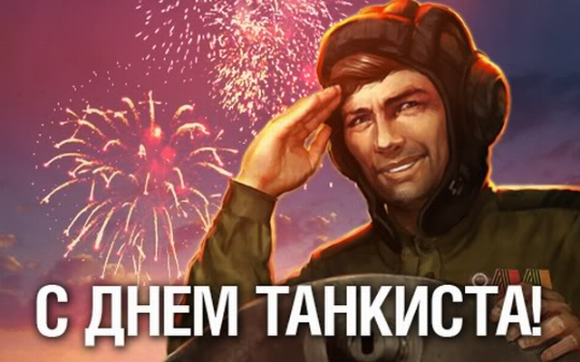 Открытки на день танкиста