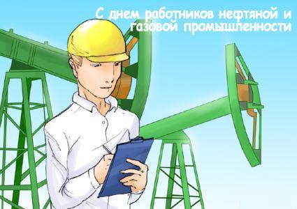 Поздравления с Днем нефтяника в прозе 39