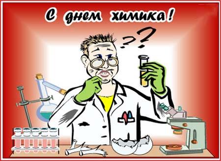 день химика открытки