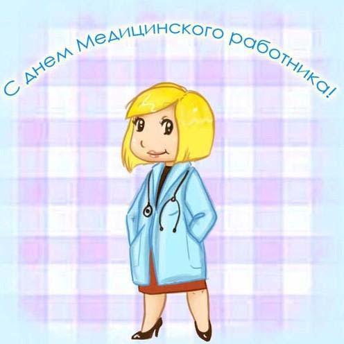 Праздник день медицинского работника сценарий